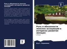 Bookcover of Роль и обязанности женских ассоциаций в интересах развития женщин