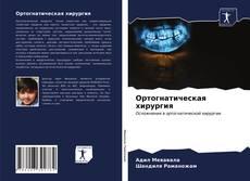 Portada del libro de Oртогнатическая хирургия