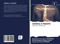 Bookcover of ЗАПИСЬ О РАБОТЕ