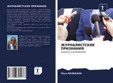 Bookcover of ЖУРНАЛИСТСКИЕ ПРИЗНАНИЯ