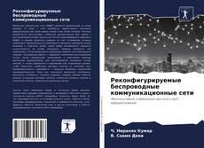 Buchcover von Реконфигурируемые беспроводные коммуникационные сети