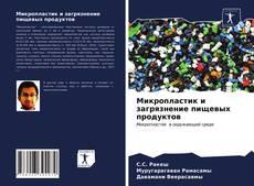 Микропластик и загрязнение пищевых продуктов的封面