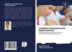 Bookcover of судебно-медицинская одонтология