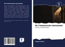 Из Генеалогии наказания kitap kapağı