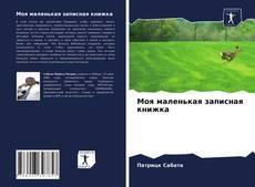 Borítókép a  Моя маленькая записная книжка - hoz