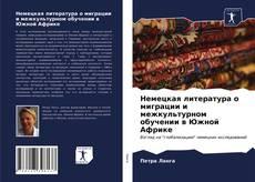Capa do livro de Немецкая литература о миграции и межкультурном обучении в Южной Африке