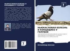 Bookcover of НЬЮКАСЛОВАЯ БОЛЕЗНЬ И КОКЦИДИОЗ У ГОЛУБЕЙ
