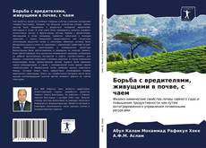 Portada del libro de Борьба с вредителями, живущими в почве, с чаем