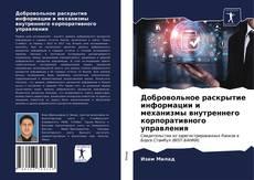 Bookcover of Добровольное раскрытие информации и механизмы внутреннего корпоративного управления