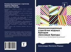 Buchcover von Коммуникационные стратегии модных брендов люксовые бренды