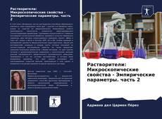 Bookcover of Растворители: Микроскопические свойства - Эмпирические параметры. часть 2