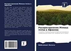 Copertina di Распространение Mimosa invisa в Эфиопии