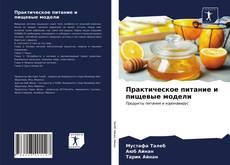 Bookcover of Практическое питание и пищевые модели