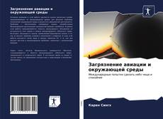 Bookcover of Загрязнение авиации и окружающей среды