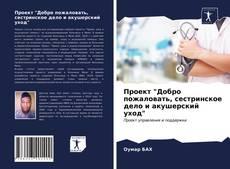 """Bookcover of Проект """"Добро пожаловать, сестринское дело и акушерский уход"""""""