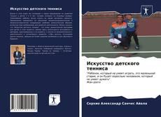 Bookcover of Искусство детского тенниса