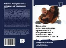 Portada del libro de Важность интегрированного медицинского обслуживания в профилактике замедленного роста