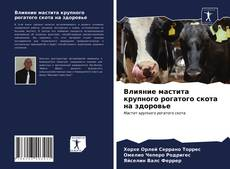 Bookcover of Влияние мастита крупного рогатого скота на здоровье
