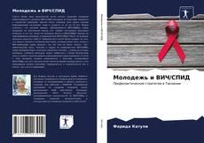 Молодежь и ВИЧ/СПИД kitap kapağı