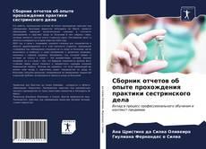 Copertina di Сборник отчетов об опыте прохождения практики сестринского дела