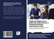 Borítókép a  Удовлетворенность работой работников с ограниченными возможностями - hoz