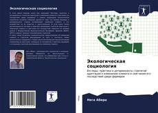 Portada del libro de Экологическая социология