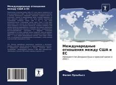 Bookcover of Международные отношения между США и ЕС