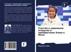 Bookcover of Участие в церемонии открытия и приобретения Элева в Мали