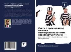 Copertina di Скетч о производстве насилия несовершеннолетними правонарушителями