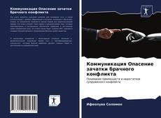 Коммуникация Опасение зачатки брачного конфликта的封面