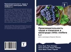 Couverture de Производительность труда и капитала в винограде (Vitis vinifera L.)