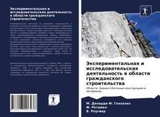 Обложка Экспериментальная и исследовательская деятельность в области гражданского строительства