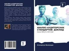 Bookcover of АНАЛИЗ АУДИТОРСКИХ СТАНДАРТОВ: ДОКЛАД