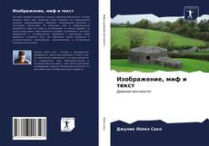 Capa do livro de Изображение, миф и текст