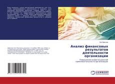 Copertina di Анализ финансовых результатов деятельности организации