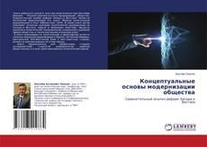 Buchcover von Концептуальные основы модернизации общества