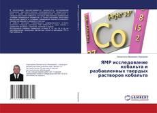 Copertina di ЯМР исследование кобальта и разбавленных твердых растворов кобальта