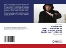 Borítókép a  Уголовная ответственность за причинение вреда здоровью человека - hoz