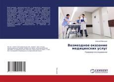 Обложка Возмездное оказание медицинских услуг