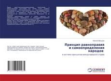Обложка Принцип равноправия и самоопределения народов