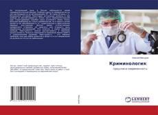 Bookcover of Криминология: