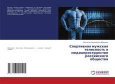 Спортивная мужская телесность в медиапространстве российского общества kitap kapağı