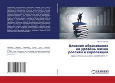 Capa do livro de Влияние образования на уровень жизни россиян и европейцев