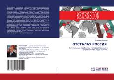 Bookcover of ОТСТАЛАЯ РОССИЯ