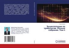 Bookcover of Энциклопедия по трибологии. Полное собрание. Том 6