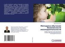 Couverture de Методика обучения безопасности жизнедеятельности
