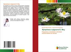 Bookcover of Nymphaea rudgeana G. Mey