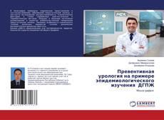 Bookcover of Превентивная урология на примере эпидемиологического изучения ДГПЖ