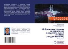 Bookcover of Доброкачественная гиперплазия предстательной железы (эпидемиология)