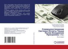 Buchcover von Совершенствование Системы Оплаты Труда Путем Внедрения Программы «1с»